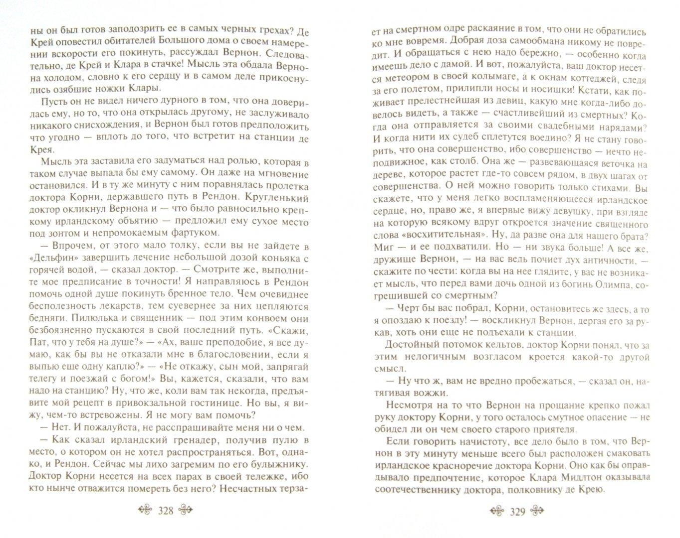 Иллюстрация 1 из 18 для Эгоист - Джордж Мередит | Лабиринт - книги. Источник: Лабиринт