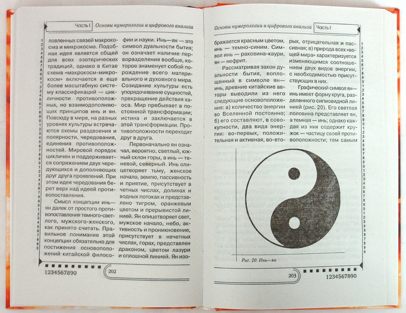 Иллюстрация 1 из 2 для Вся нумерология от даты и судьбы до цифрового анализа - Любовь Орлова | Лабиринт - книги. Источник: Лабиринт