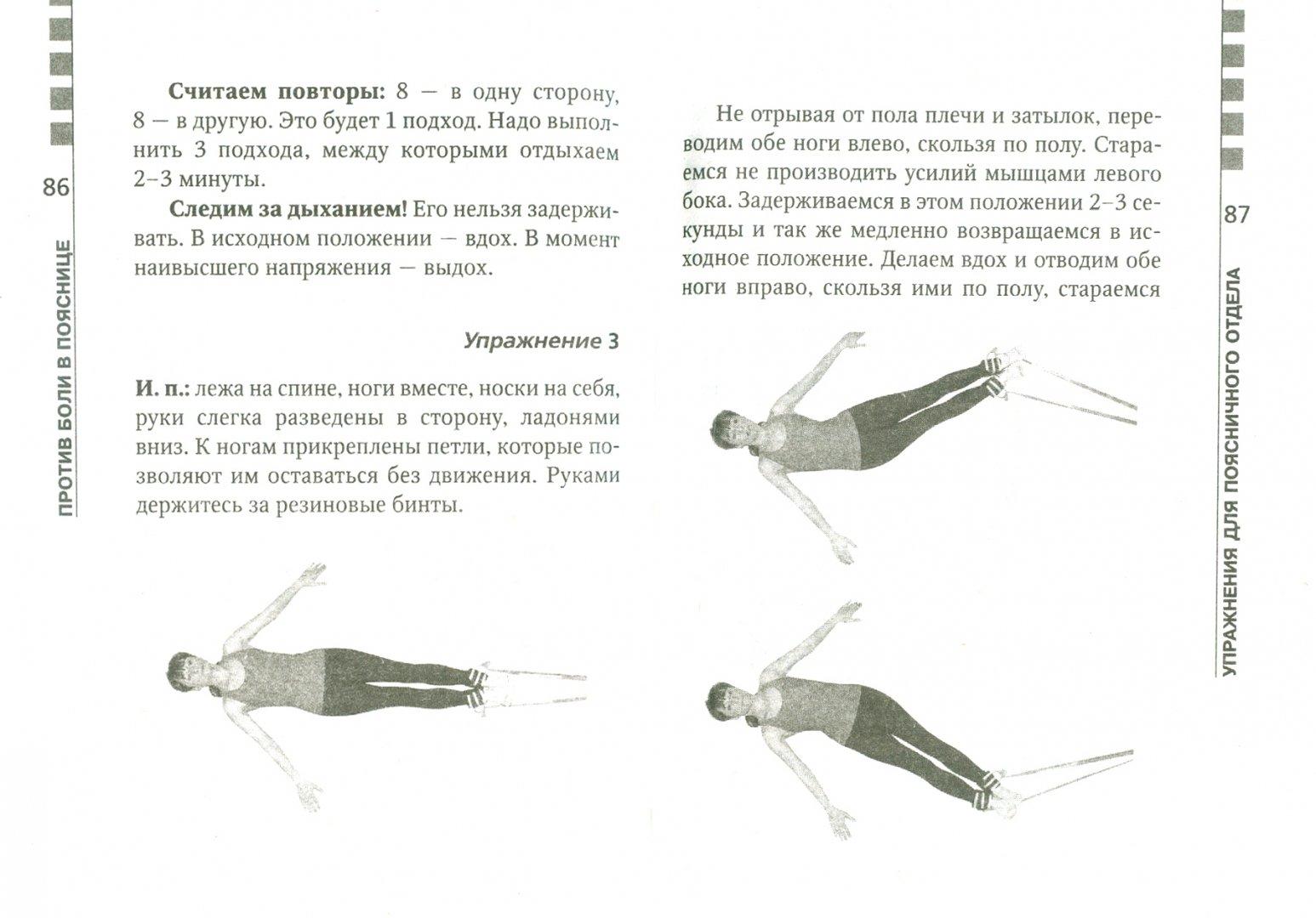 Иллюстрация 1 из 9 для Лечим спину от остеохондроза - Валентин Дикуль | Лабиринт - книги. Источник: Лабиринт