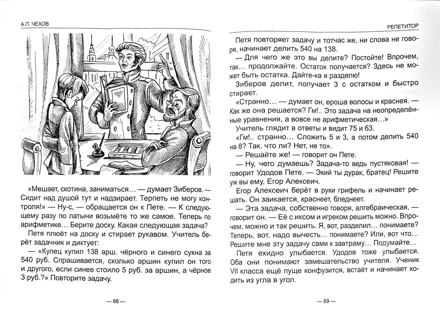 Иллюстрация 1 из 36 для Белолобый. Рассказы для детей - Антон Чехов | Лабиринт - книги. Источник: Лабиринт
