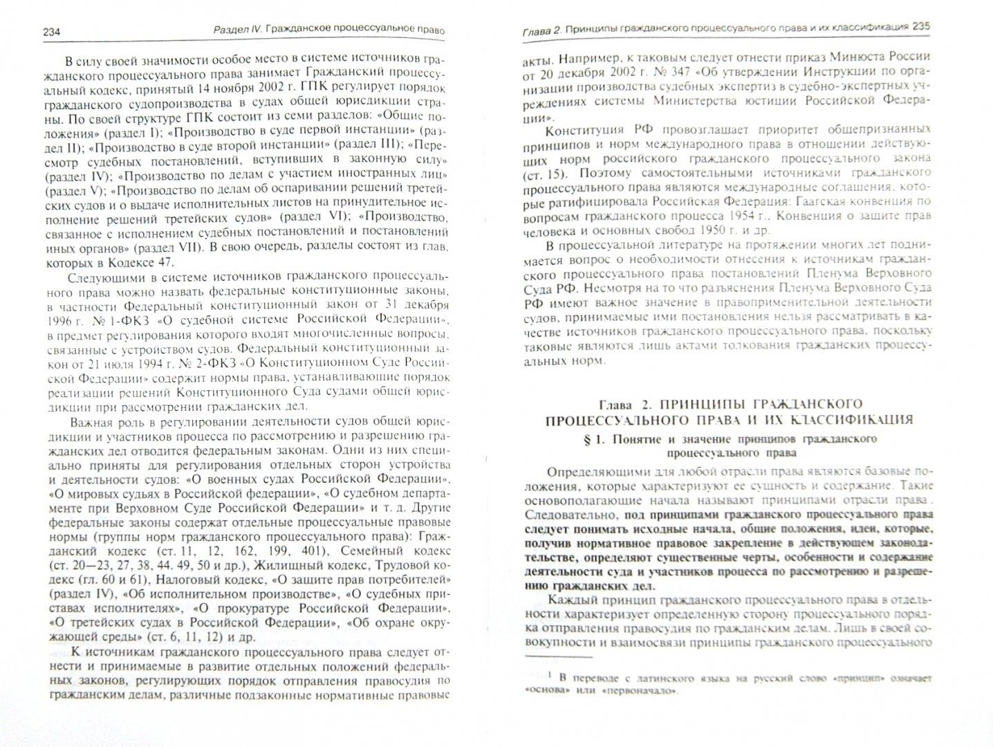 Иллюстрация 1 из 2 для Правоведение. Учебник для неюридических вузов - Кутафин, Блажеев, Артеменков, Веденин   Лабиринт - книги. Источник: Лабиринт
