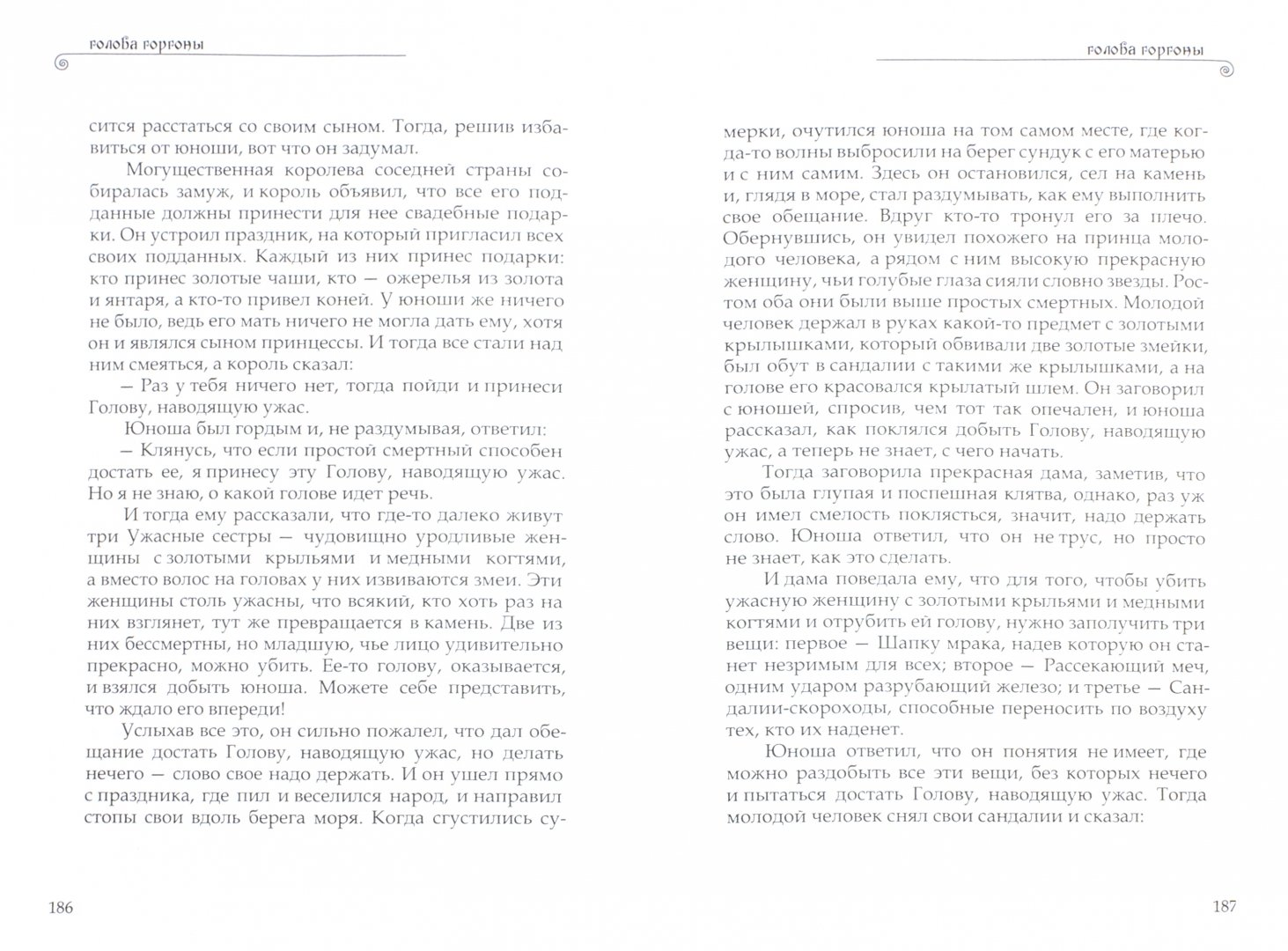 Иллюстрация 1 из 4 для Сказки мира - Идрис Шах | Лабиринт - книги. Источник: Лабиринт