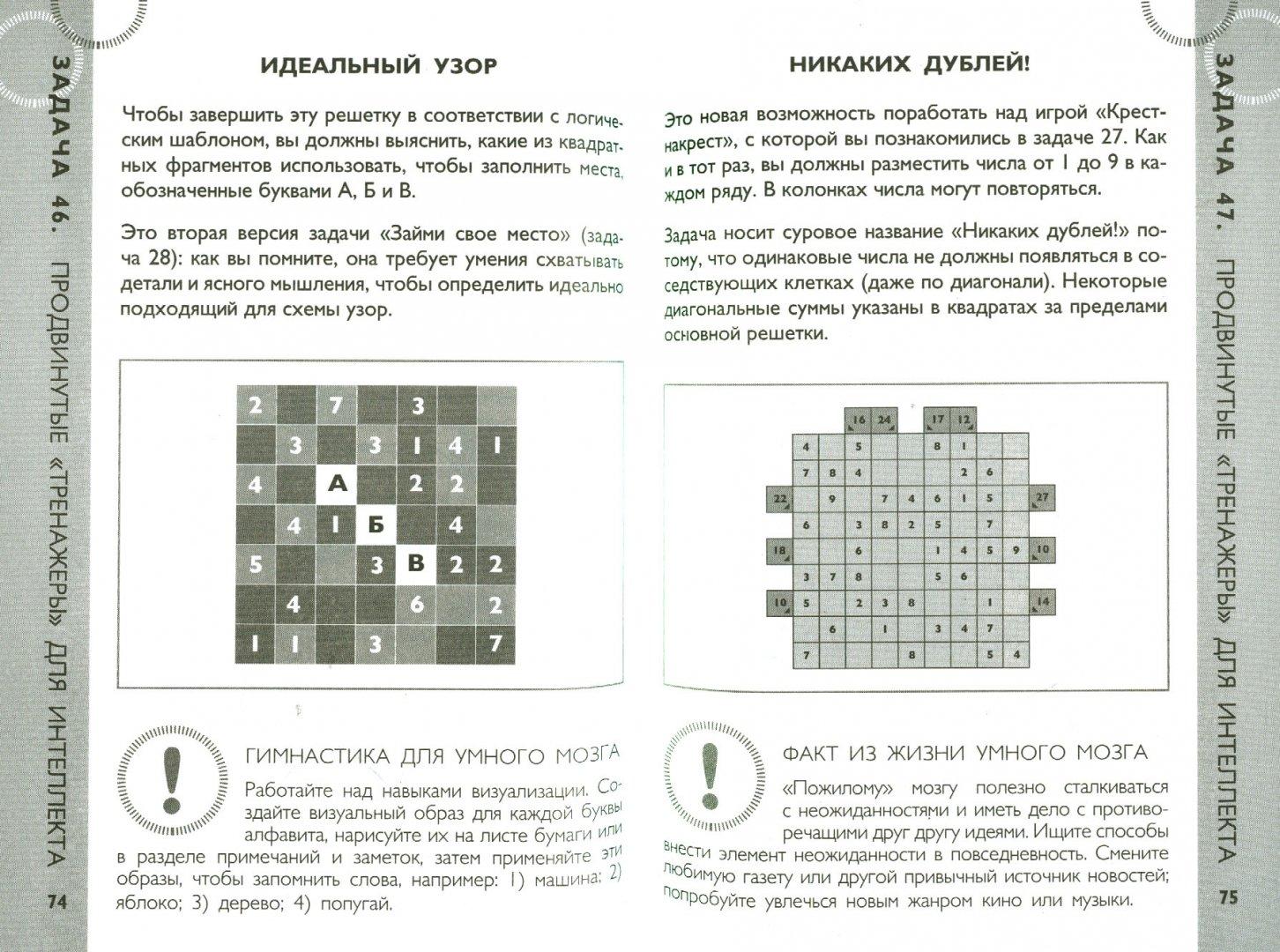 Иллюстрация 1 из 20 для Супертренажер для мозга - Чарльз Филлипс | Лабиринт - книги. Источник: Лабиринт