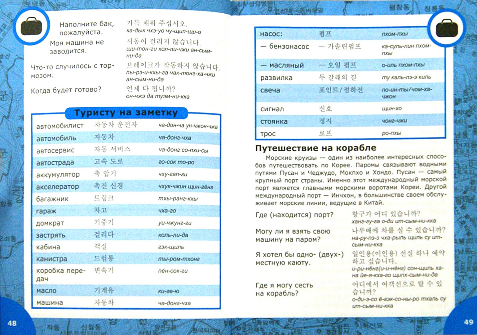Иллюстрация 1 из 6 для Универсальный русско-корейский разговорник - Тортика, Хомайко   Лабиринт - книги. Источник: Лабиринт