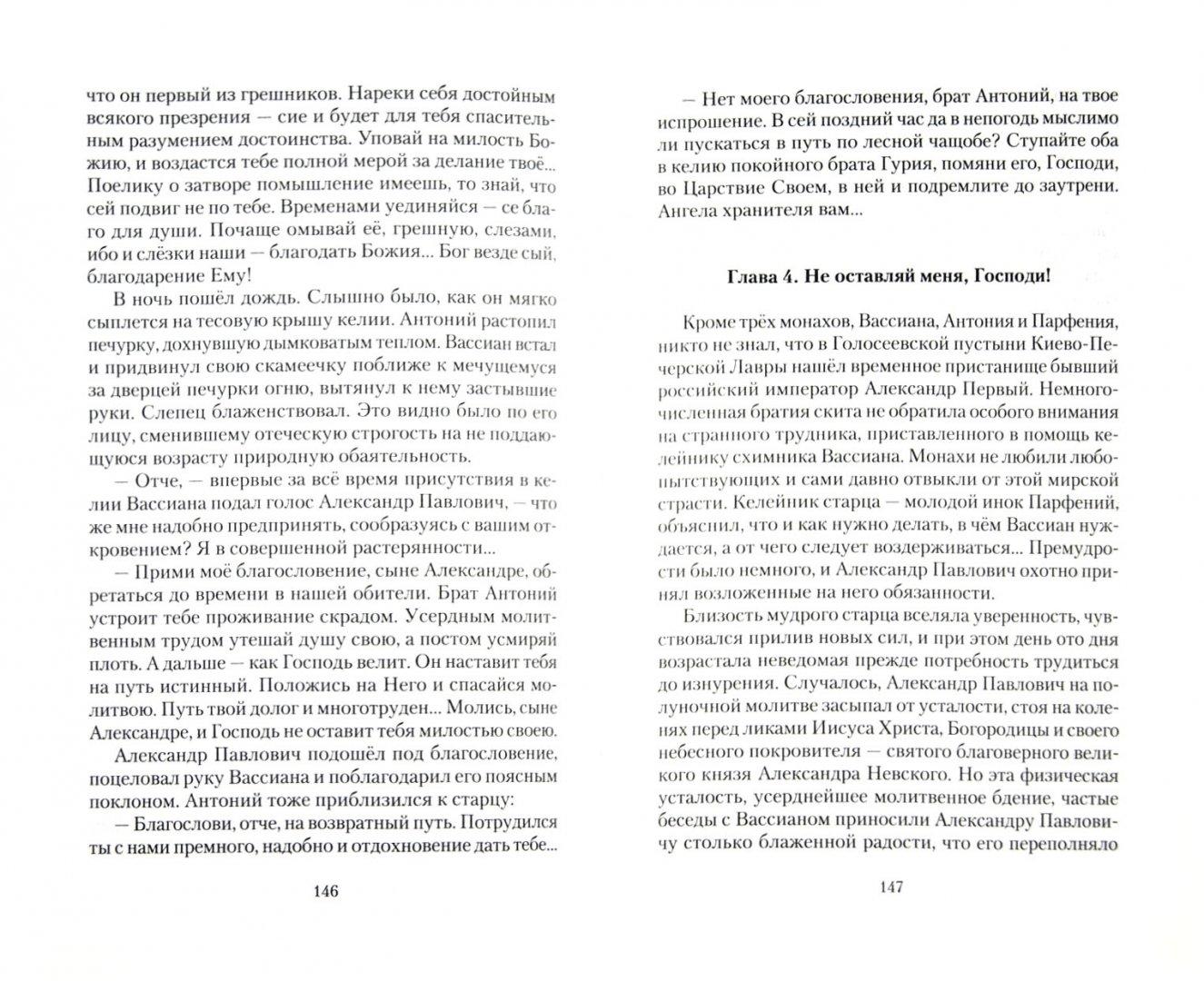Иллюстрация 1 из 10 для От царства к Царствию. По следам народного предания - Юрий Шурупов | Лабиринт - книги. Источник: Лабиринт