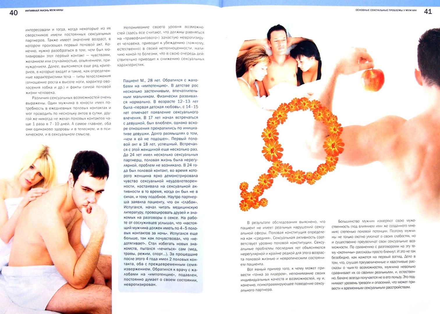 Иллюстрация 1 из 12 для Интимная жизнь мужчины. Сексология - Лев Щеглов   Лабиринт - книги. Источник: Лабиринт