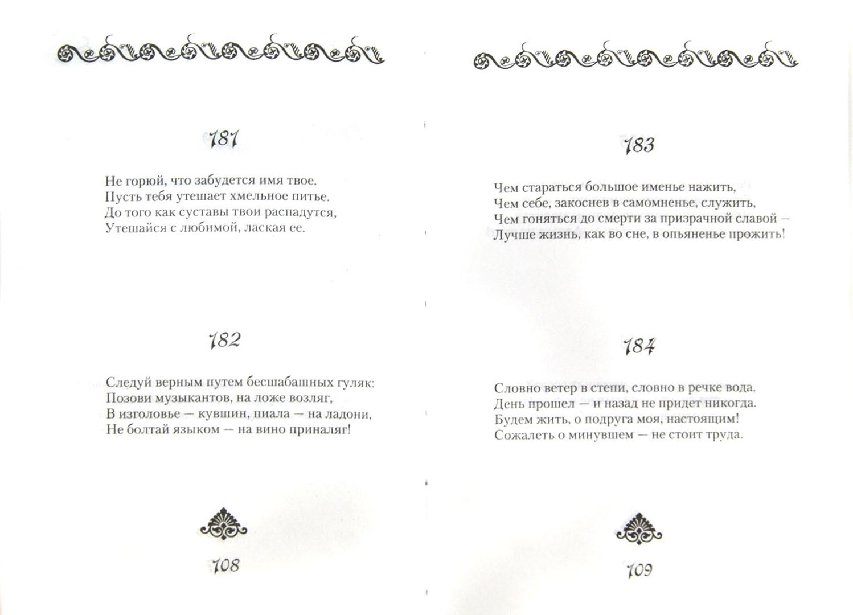 Иллюстрация 1 из 21 для Рубаи - Омар Хайям | Лабиринт - книги. Источник: Лабиринт