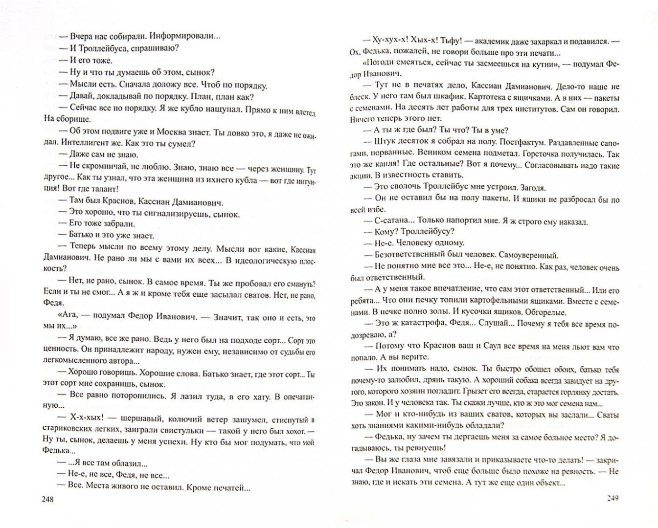Иллюстрация 1 из 15 для Белые одежды - Владимир Дудинцев | Лабиринт - книги. Источник: Лабиринт