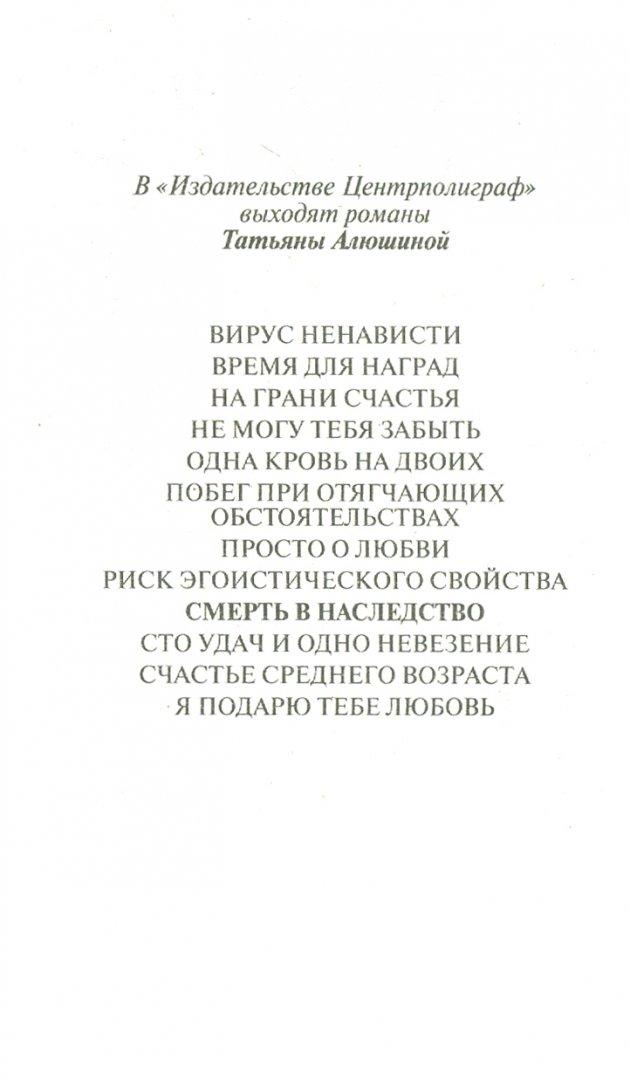 Иллюстрация 1 из 8 для Смерть в наследство - Татьяна Алюшина | Лабиринт - книги. Источник: Лабиринт