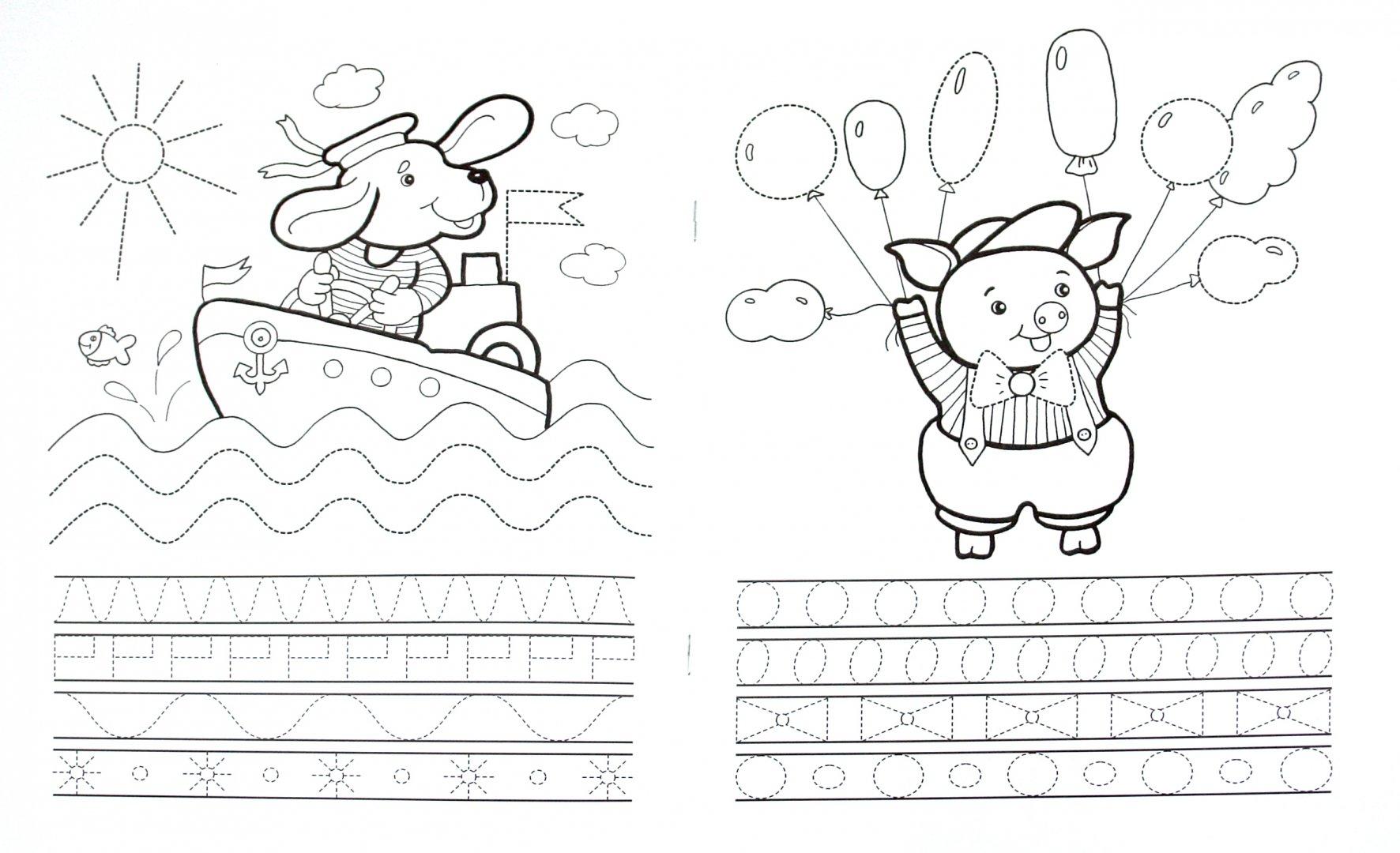 Иллюстрация 1 из 3 для Прописи. Зверюшки - Лариса Маврина | Лабиринт - книги. Источник: Лабиринт