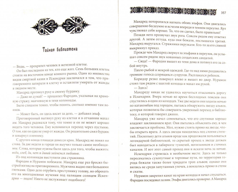 Иллюстрация 1 из 12 для Последний эльф. Во власти девантара - Хеннен, Салливан | Лабиринт - книги. Источник: Лабиринт