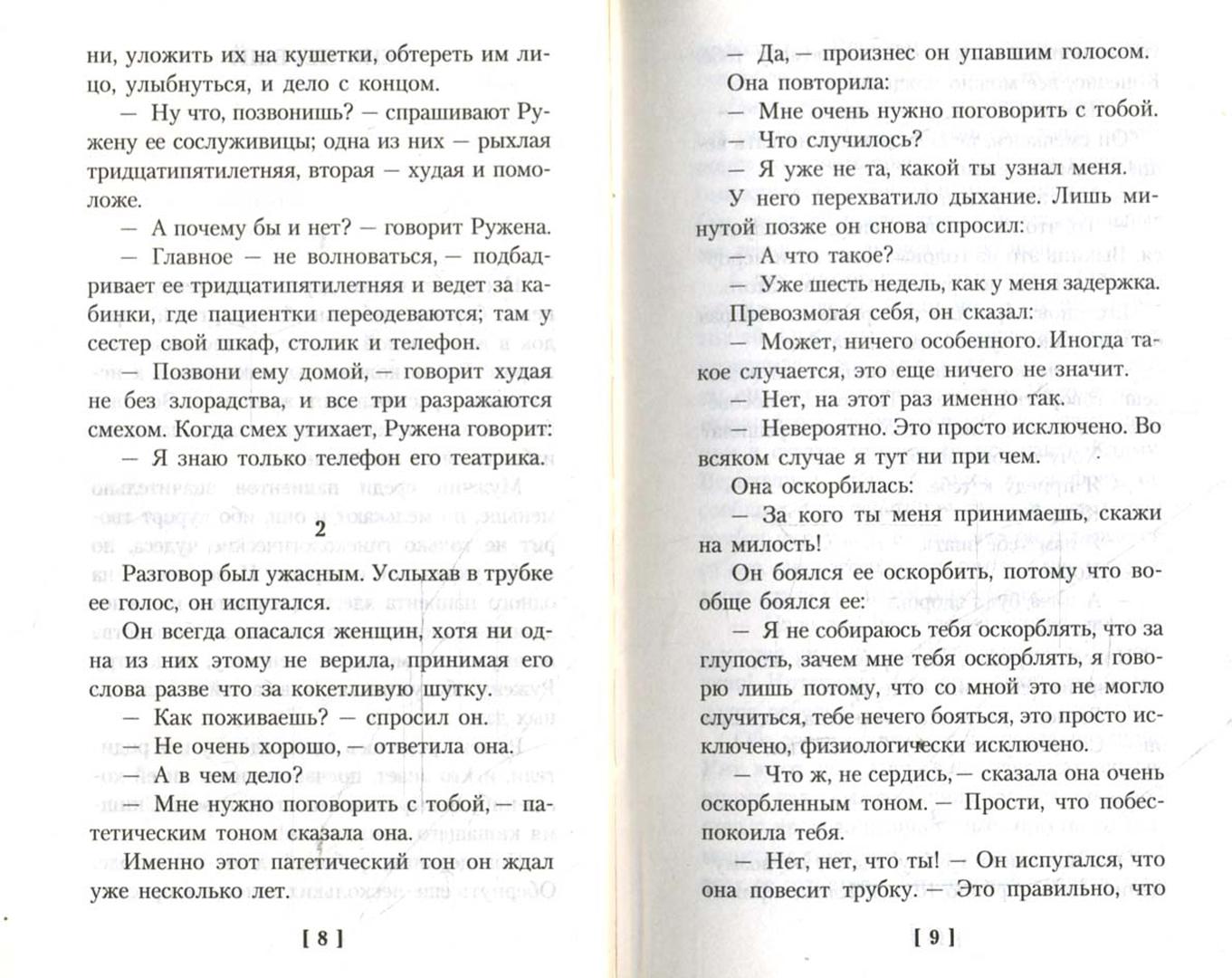 Иллюстрация 1 из 8 для Вальс на прощание: Роман - Милан Кундера | Лабиринт - книги. Источник: Лабиринт