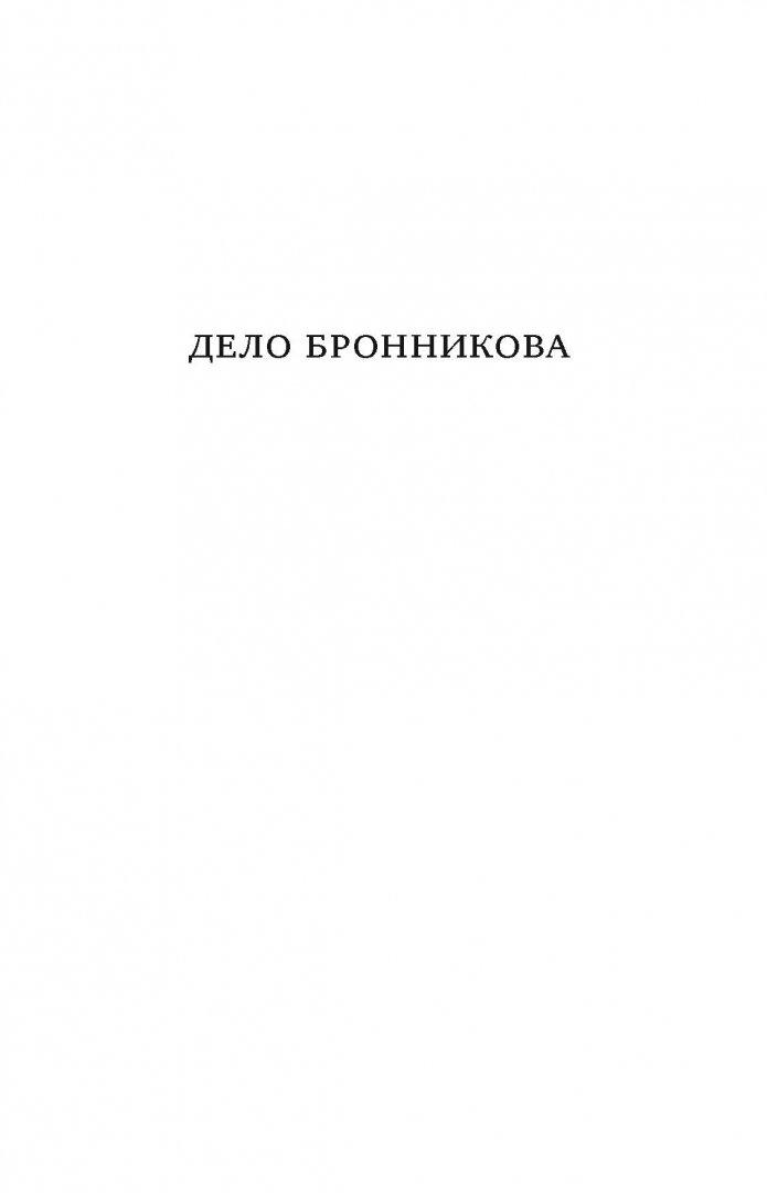 Иллюстрация 8 из 57 для Дело Бронникова - Громова, Позднякова, Вахтина | Лабиринт - книги. Источник: Лабиринт