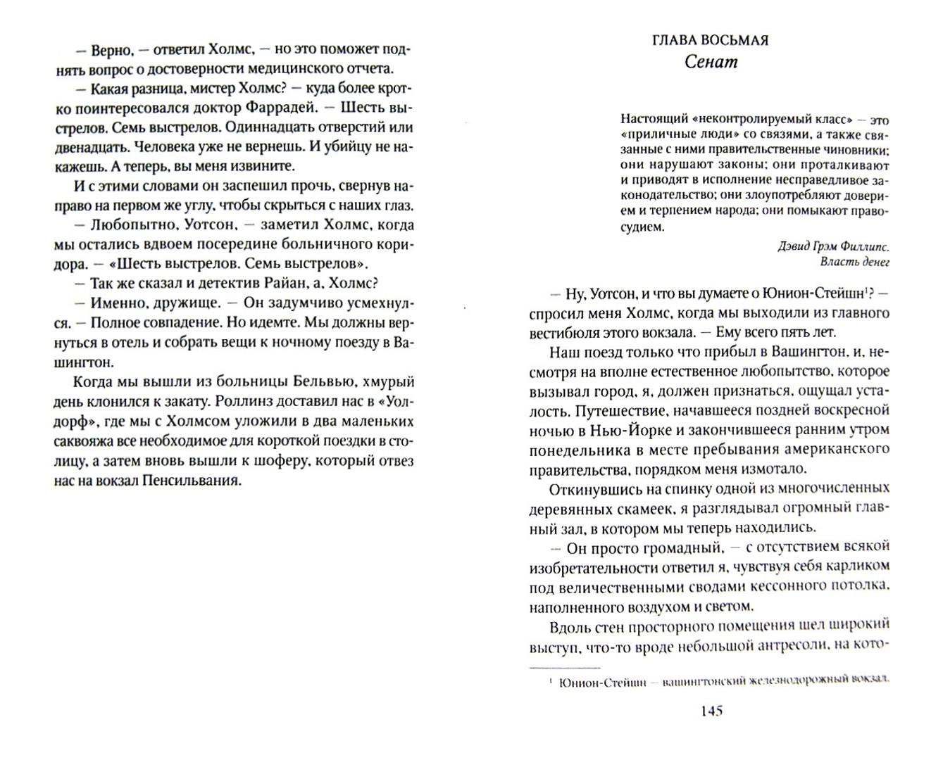 Иллюстрация 1 из 26 для Шерлок Холмс в Америке - Виктор, Эстелман | Лабиринт - книги. Источник: Лабиринт