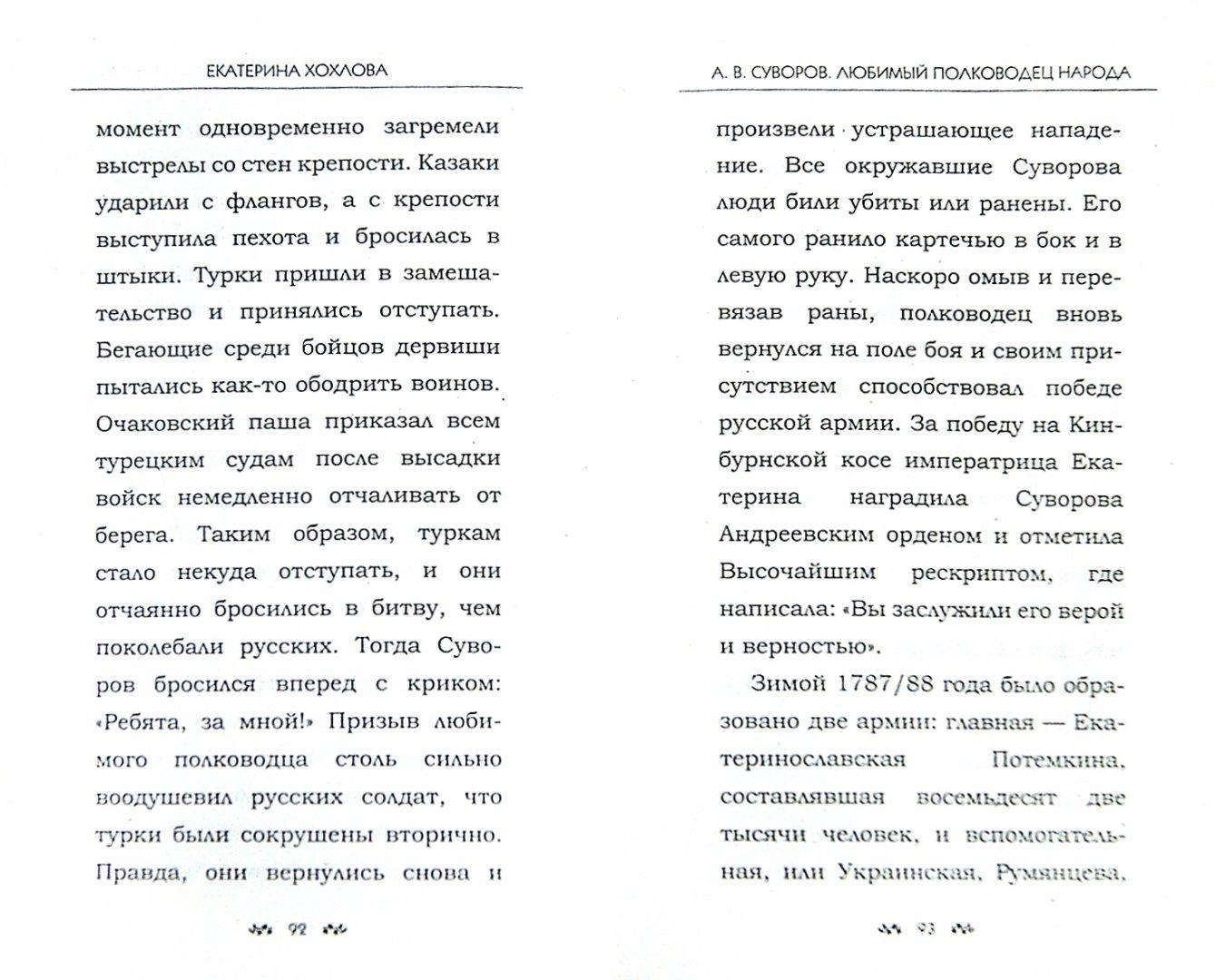 Иллюстрация 1 из 4 для А.В.Суворов. Любимый полководец народа - Екатерина Хохлова | Лабиринт - книги. Источник: Лабиринт