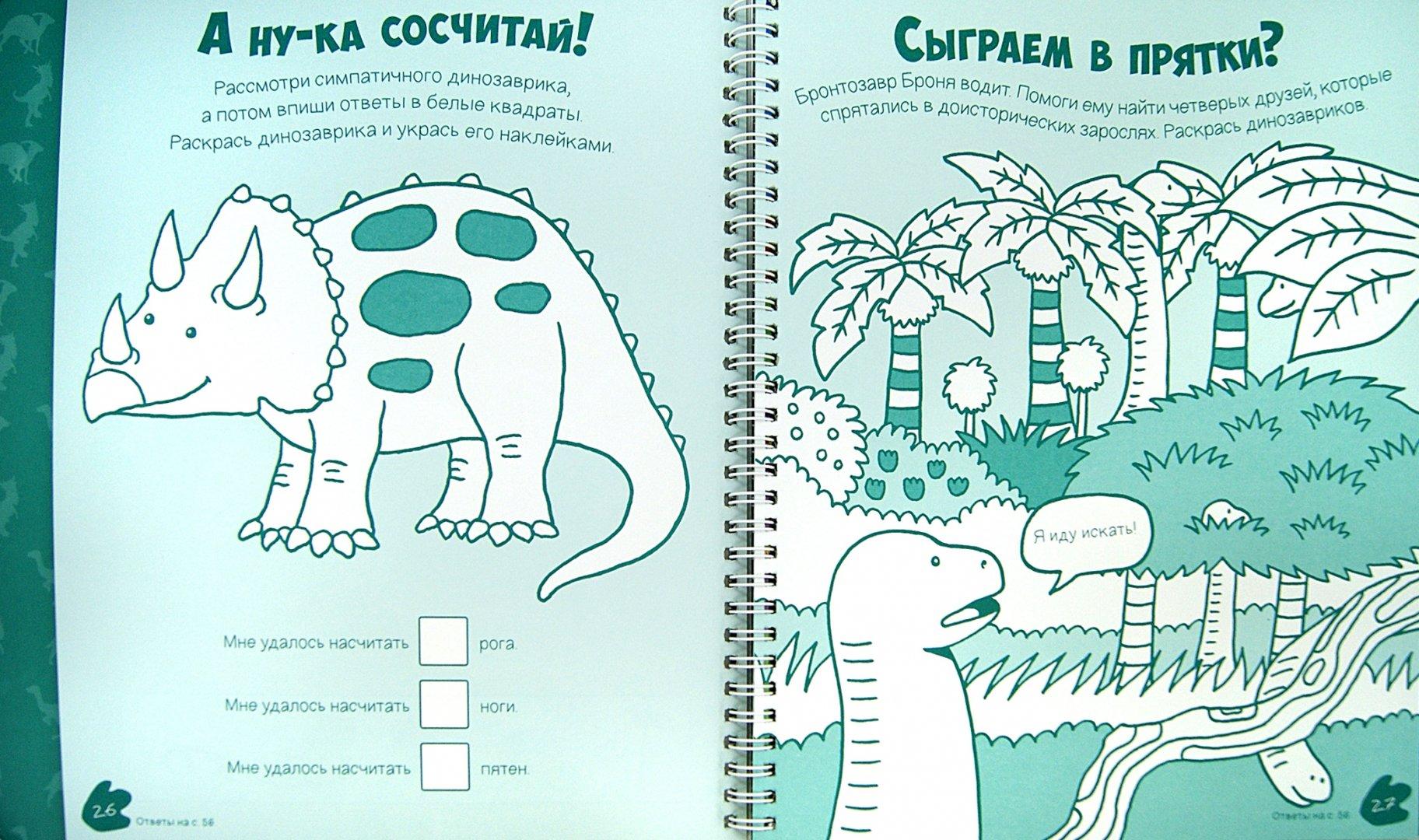 Иллюстрация 1 из 37 для Динозавры - Пенни Уормс | Лабиринт - книги. Источник: Лабиринт