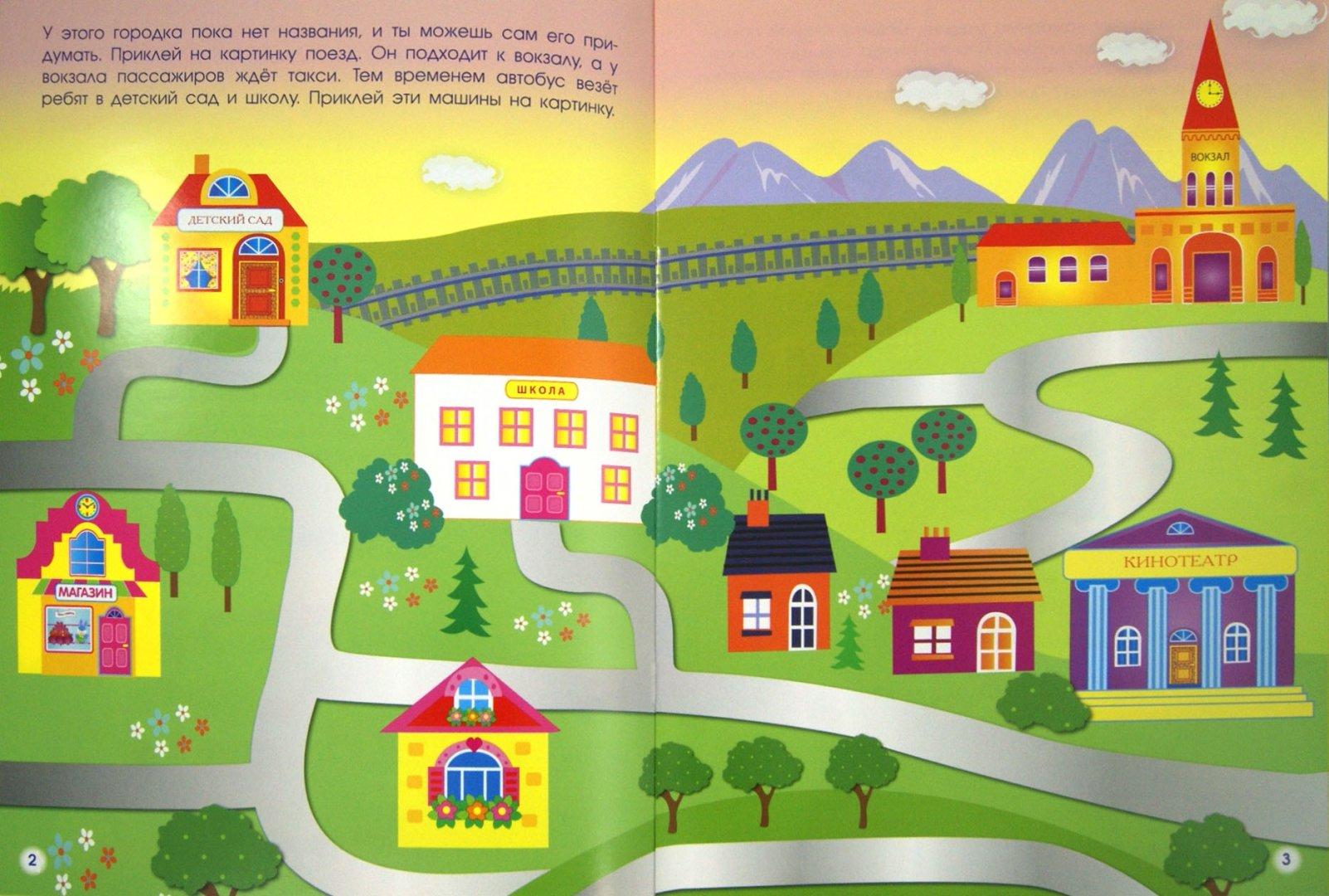Иллюстрация 1 из 52 для Транспорт. Многоразовые наклейки   Лабиринт - игрушки. Источник: Лабиринт