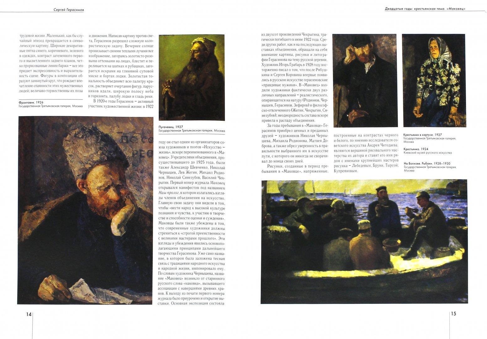Иллюстрация 1 из 27 для Сергей Герасимов - Наталья Егорова   Лабиринт - книги. Источник: Лабиринт