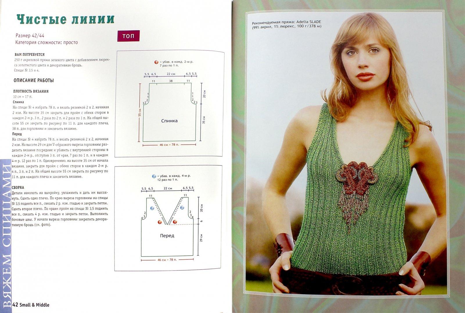 Иллюстрация 1 из 16 для Вязаная мода. Smail i Мiddle. Для женщин. Спицы   Лабиринт - книги. Источник: Лабиринт