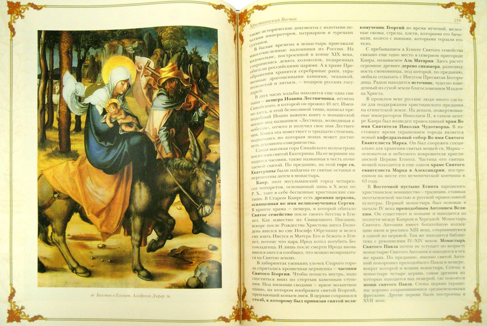 Иллюстрация 1 из 10 для Праздники и святыни православия - Елена Прокофьева   Лабиринт - книги. Источник: Лабиринт