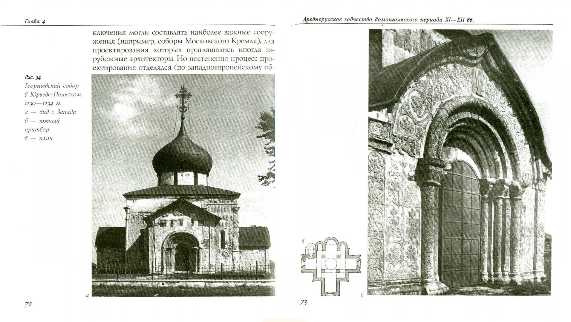 Иллюстрация 1 из 31 для Православие и архитектура - С. Кузнецов | Лабиринт - книги. Источник: Лабиринт
