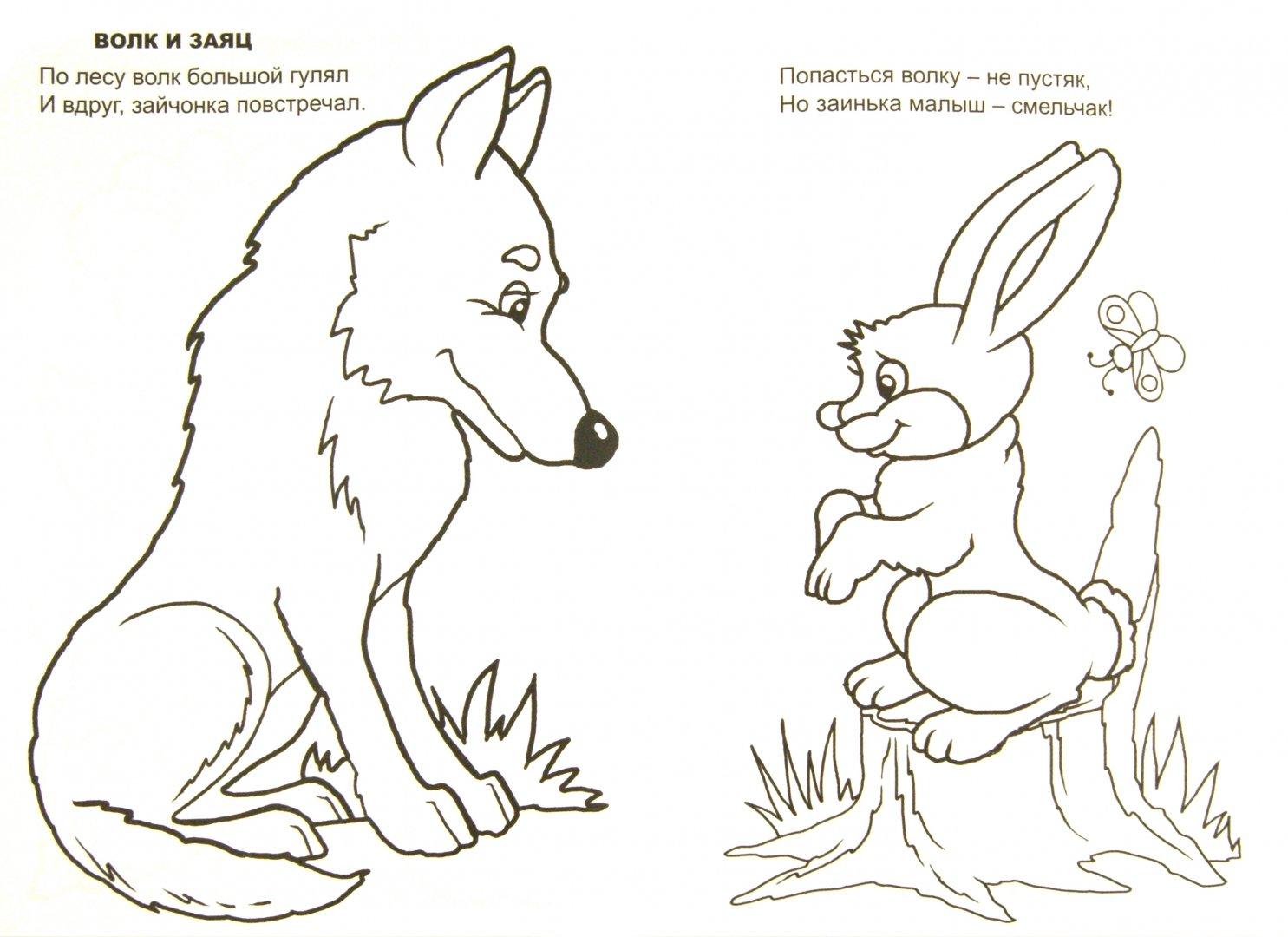Иллюстрация 1 из 10 для Большой и маленький. Раскраска - М. Скребцова | Лабиринт - книги. Источник: Лабиринт