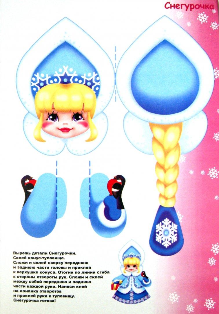 Иллюстрация 1 из 11 для Новогодние подарки | Лабиринт - книги. Источник: Лабиринт