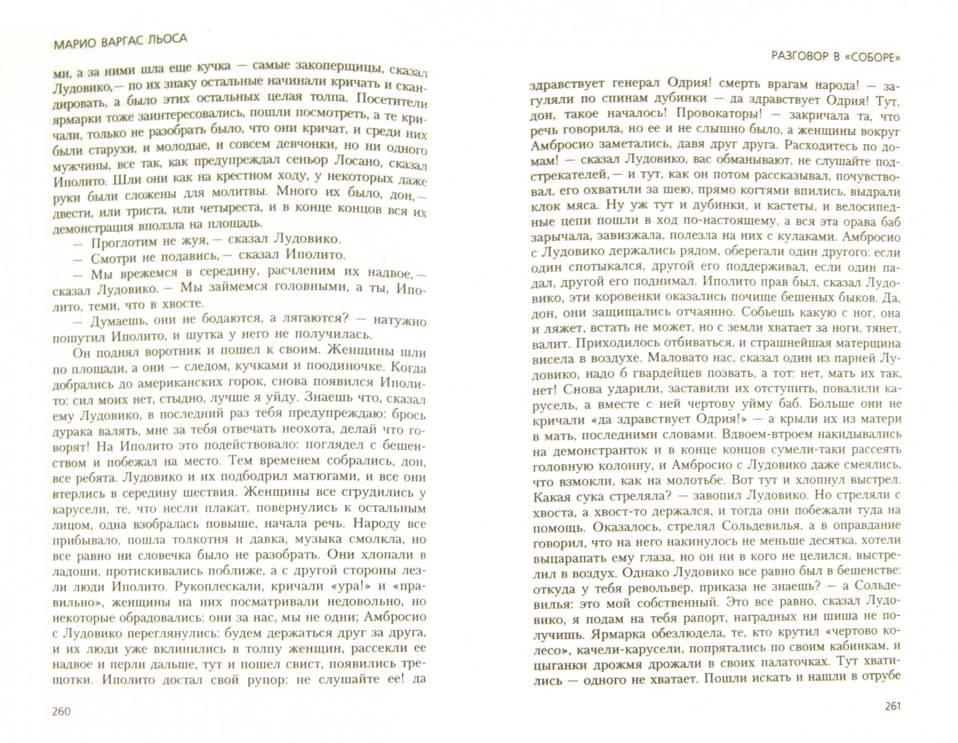 Иллюстрация 1 из 18 для Разговор в Соборе - Льоса Варгас | Лабиринт - книги. Источник: Лабиринт