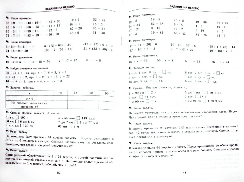 Иллюстрация 1 из 3 для Математика. 3 класс. Тренировочные примеры. Задания для повторения и закрепления. ФГОС - Марта Кузнецова | Лабиринт - книги. Источник: Лабиринт