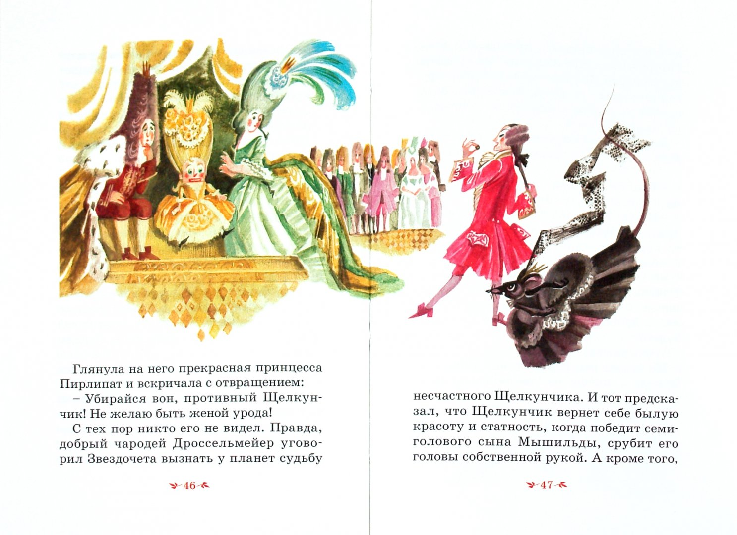 Иллюстрация 1 из 7 для Щелкунчик - Гофман Эрнст Теодор Амадей   Лабиринт - книги. Источник: Лабиринт
