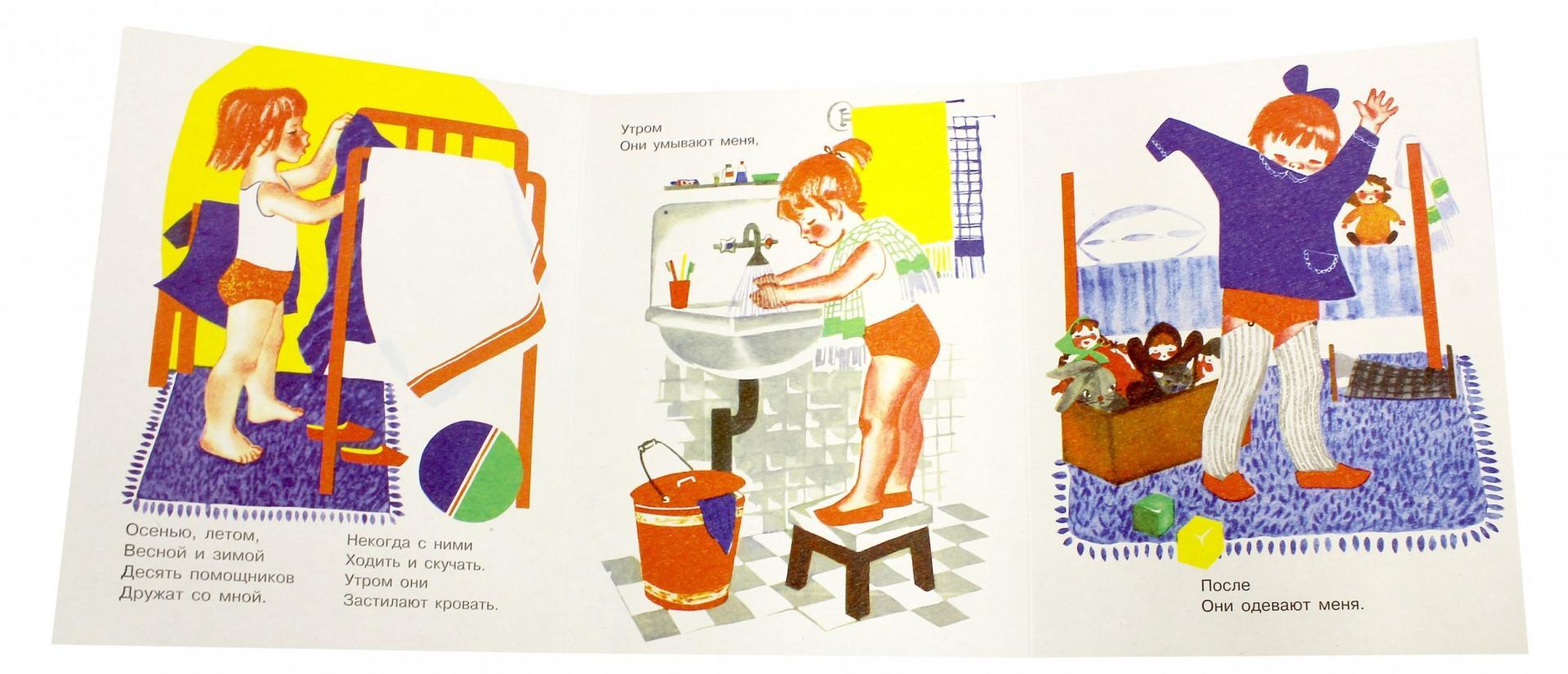 Иллюстрация 1 из 25 для Раскладушка на картоне. Мои помощники - Владимир Орлов | Лабиринт - книги. Источник: Лабиринт
