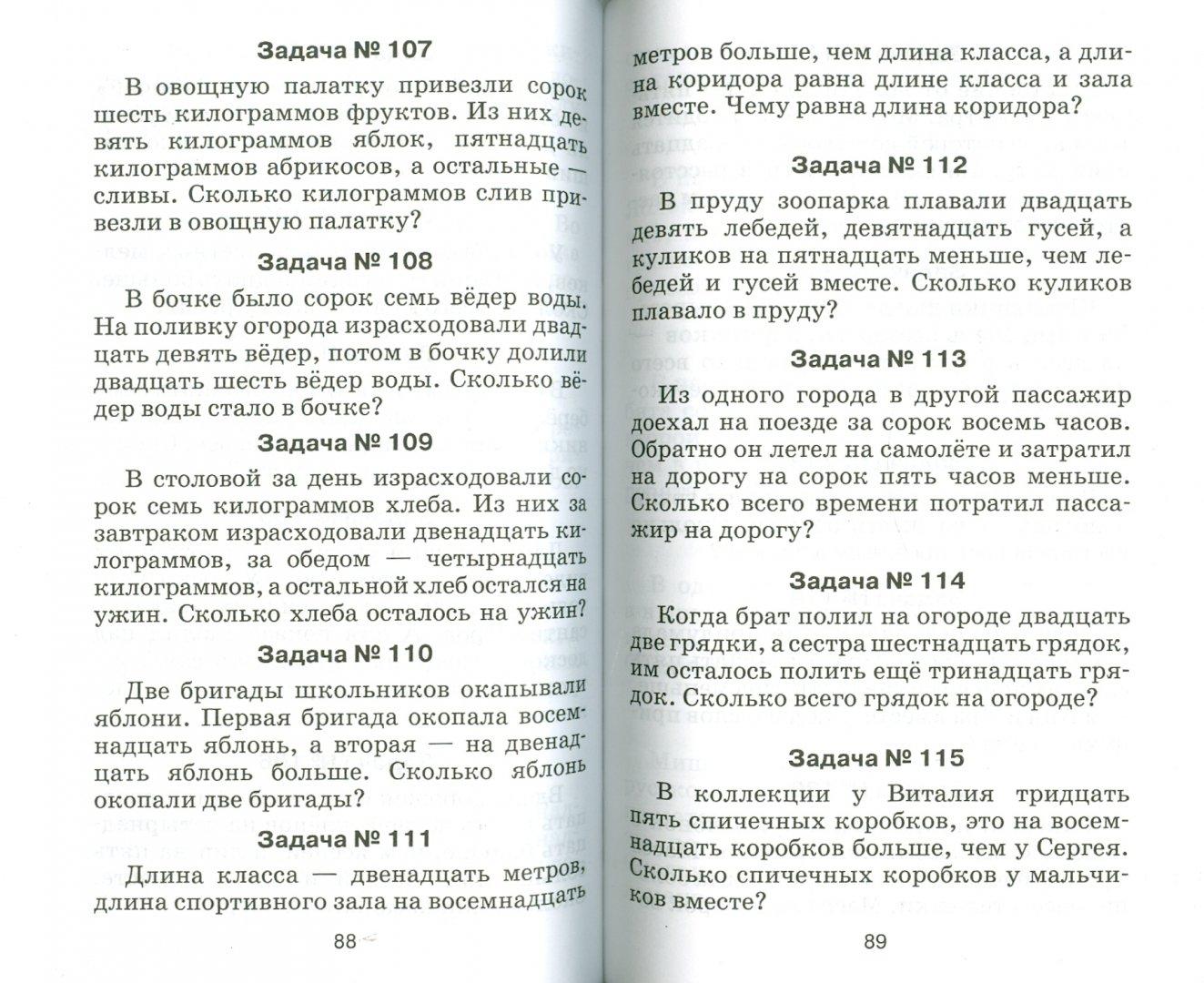 Иллюстрация 1 из 3 для Задачи по математике. 2 класс - Игорь Родин | Лабиринт - книги. Источник: Лабиринт