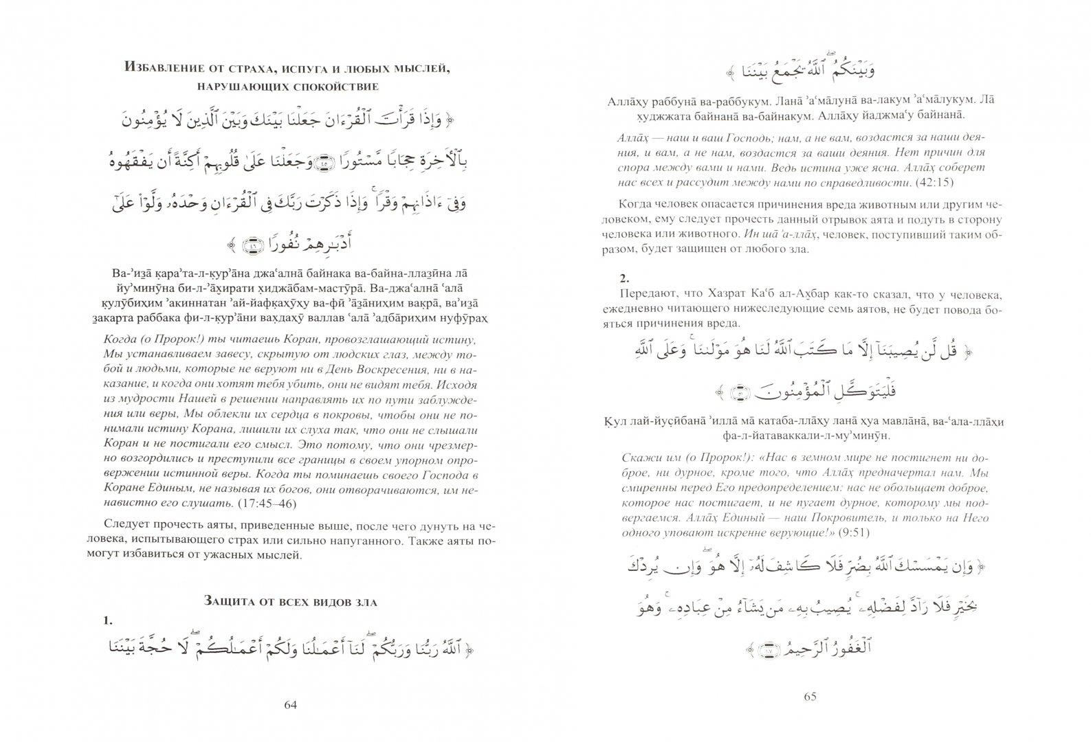 Иллюстрация 1 из 25 для Лечение аятами Корана и помощь в повседневных нуждах - Хазрат, Мухаммад   Лабиринт - книги. Источник: Лабиринт