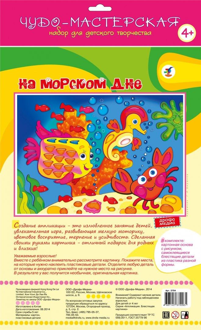 """Иллюстрация 1 из 9 для Блестящая картинка """"На морском дне"""" (2704)   Лабиринт - игрушки. Источник: Лабиринт"""