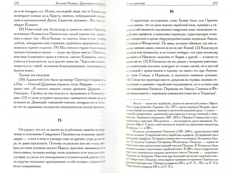 Иллюстрация 1 из 2 для Церковная история - Евсевий Памфил | Лабиринт - книги. Источник: Лабиринт