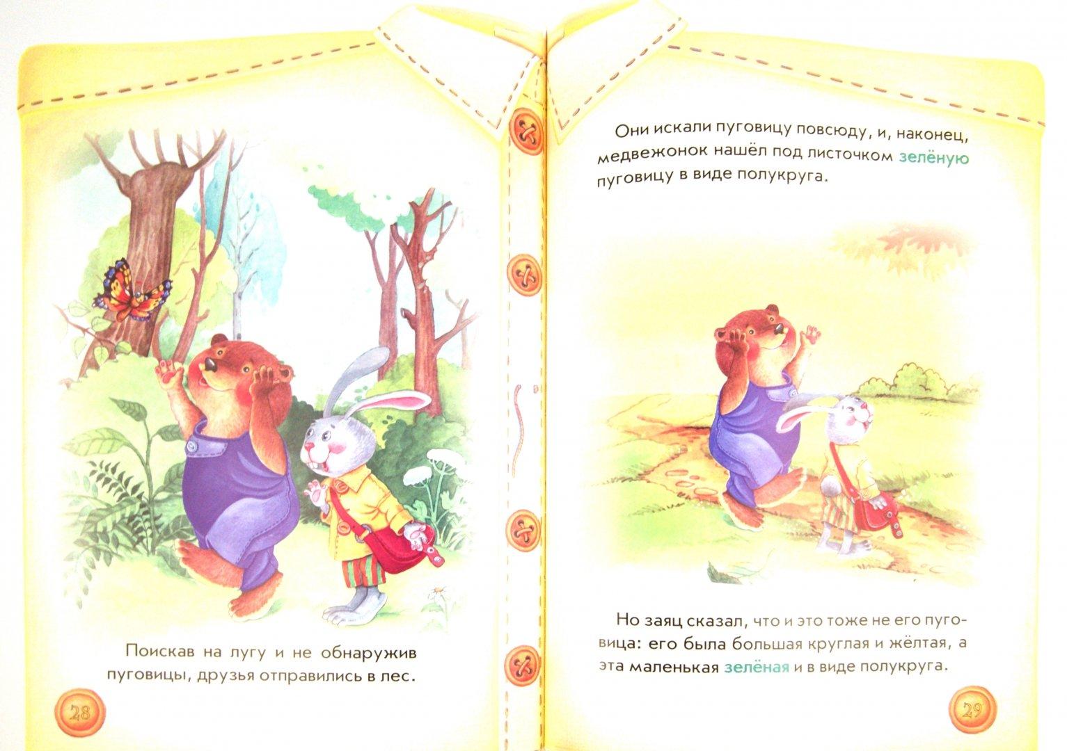 Иллюстрация 1 из 5 для Потерянная пуговица - Галина Шалаева   Лабиринт - книги. Источник: Лабиринт