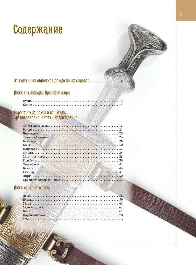 Иллюстрация 1 из 40 для Ножи мира - Вячеслав Волков | Лабиринт - книги. Источник: Лабиринт