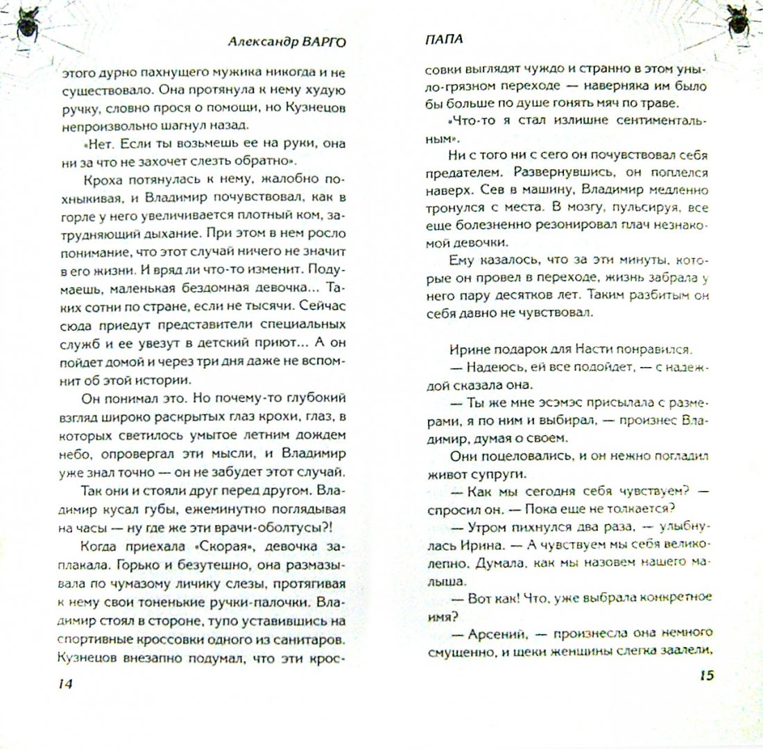Иллюстрация 1 из 11 для Альфа-самка - Александр Варго   Лабиринт - книги. Источник: Лабиринт