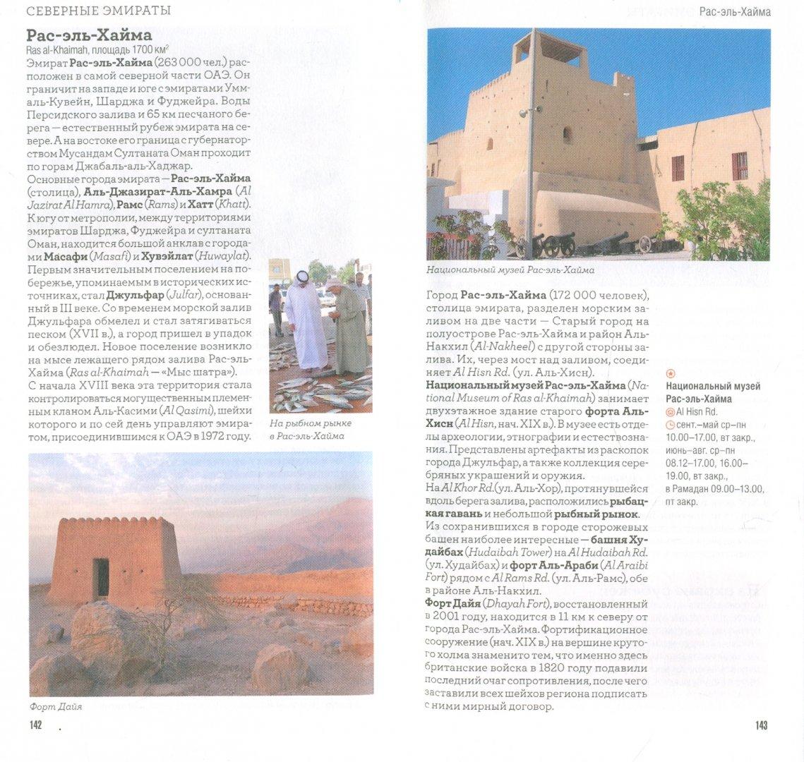 Иллюстрация 1 из 9 для Арабские Эмираты и Оман - Борзенко, Васин, Осипов, Пиунов | Лабиринт - книги. Источник: Лабиринт