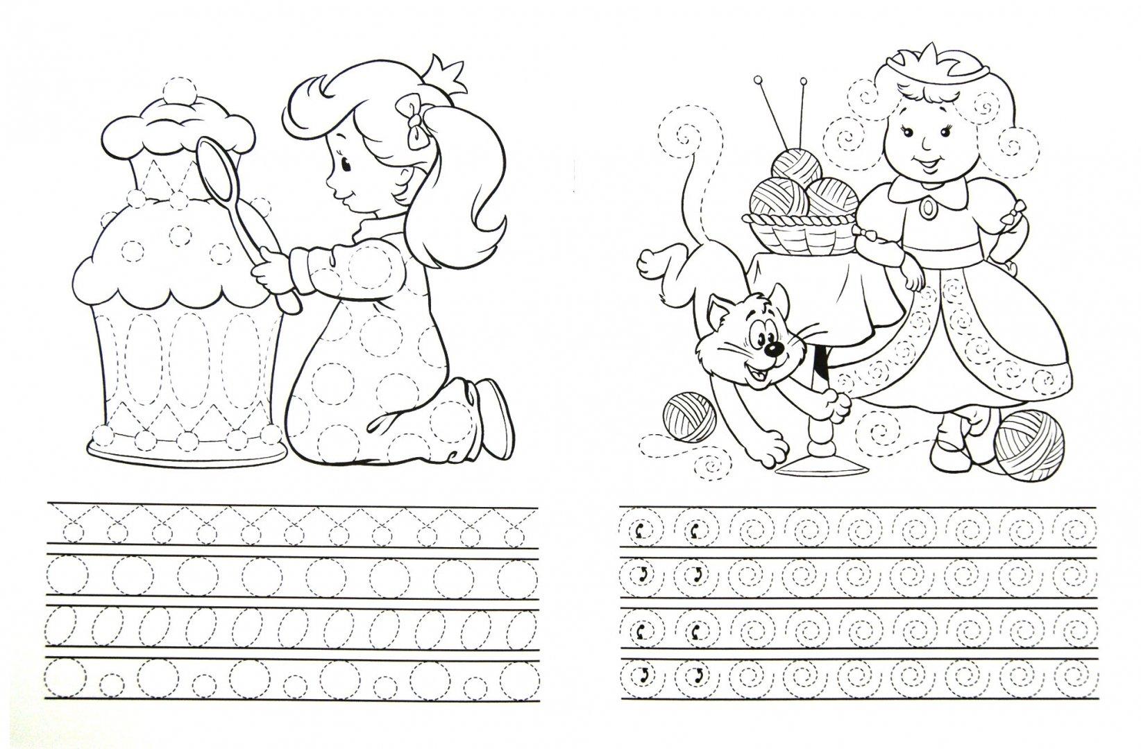Иллюстрация 1 из 14 для Прописи. Принцессы - Синякина, Синякина | Лабиринт - книги. Источник: Лабиринт