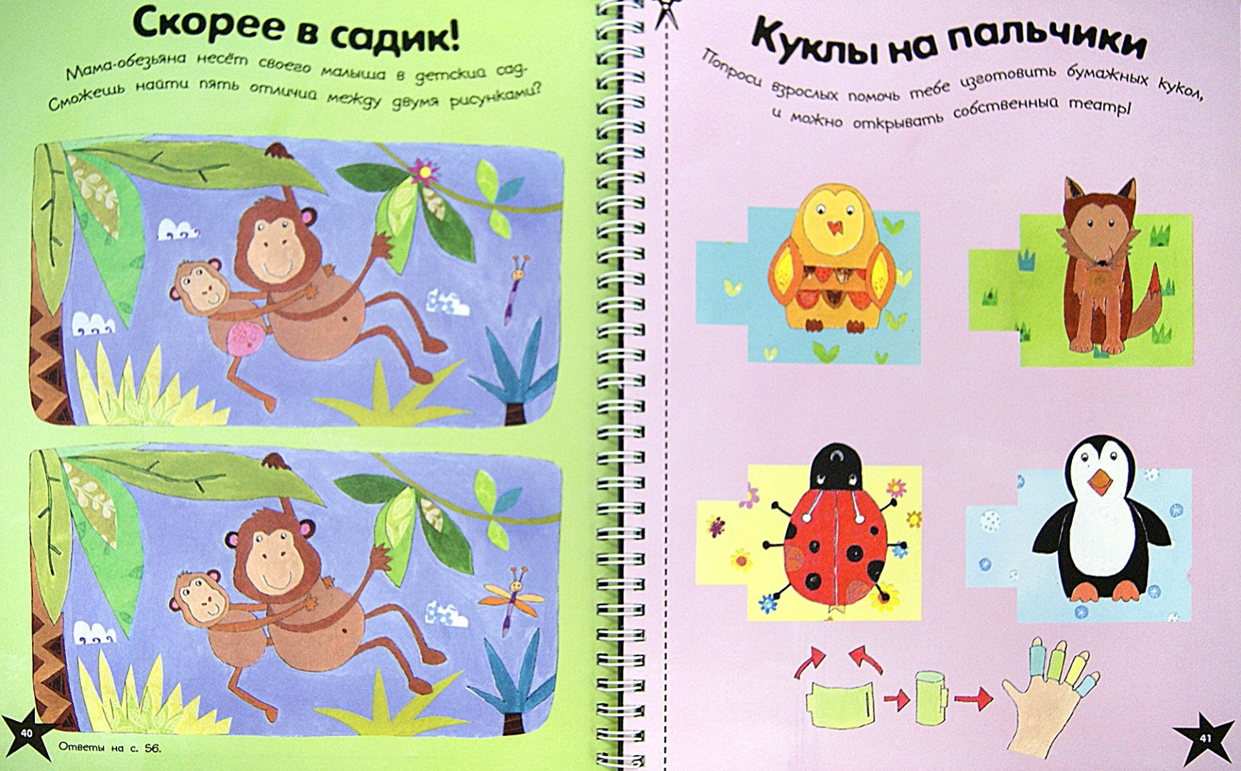 Иллюстрация 1 из 35 для Весёлые зверята (с наклейками) - Фиона Манро   Лабиринт - книги. Источник: Лабиринт