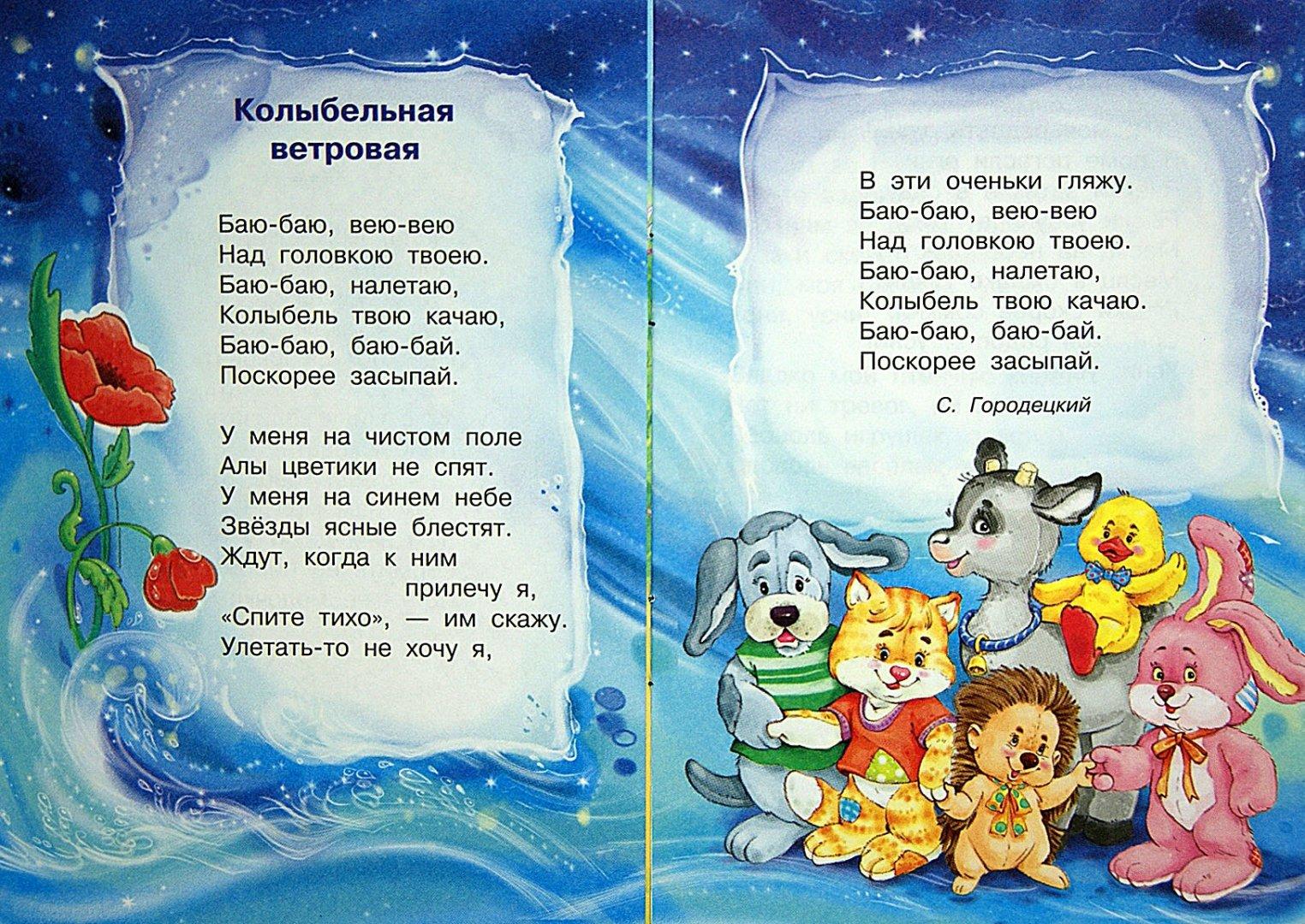 Иллюстрация 1 из 14 для Не пора ли баиньки? | Лабиринт - книги. Источник: Лабиринт