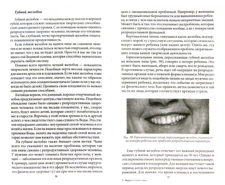Иллюстрация 1 из 20 для Мудрость твоего лица: Измени свою жизнь с помощью китайского искусства физиогномики! - Джин Ханер   Лабиринт - книги. Источник: Лабиринт