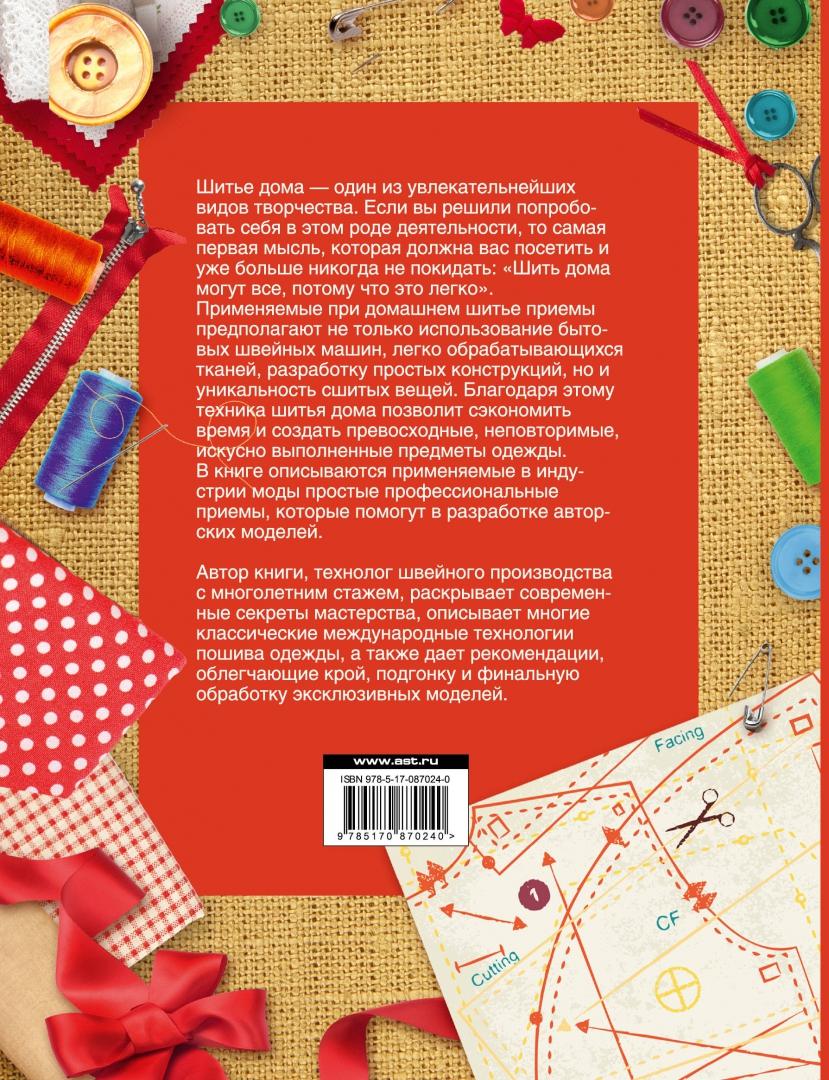 Иллюстрация 1 из 2 для Полный курс быстрого шитья - Ирина Попова | Лабиринт - книги. Источник: Лабиринт