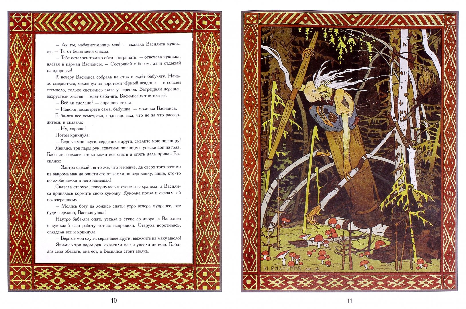 нахождении книги с иллюстрациями билибина ситуации
