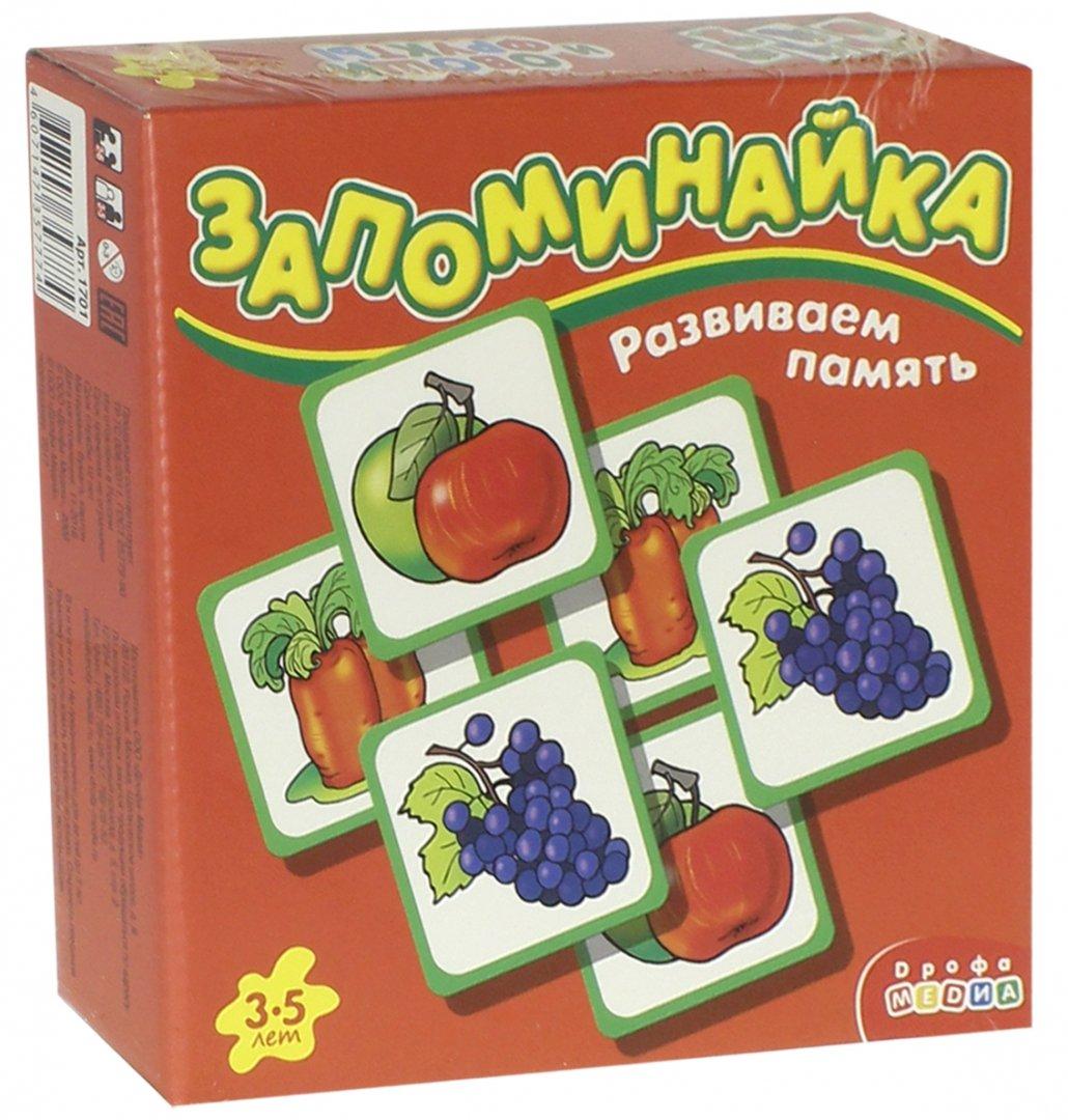 Иллюстрация 1 из 2 для Запоминайка. Овощи и фрукты. Развиваем память (1701)   Лабиринт - игрушки. Источник: Лабиринт