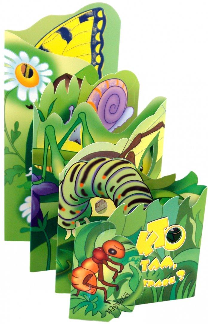 Иллюстрация 1 из 13 для Кто там, в траве? Книжка-раскладушка - Ирина Терехова | Лабиринт - книги. Источник: Лабиринт