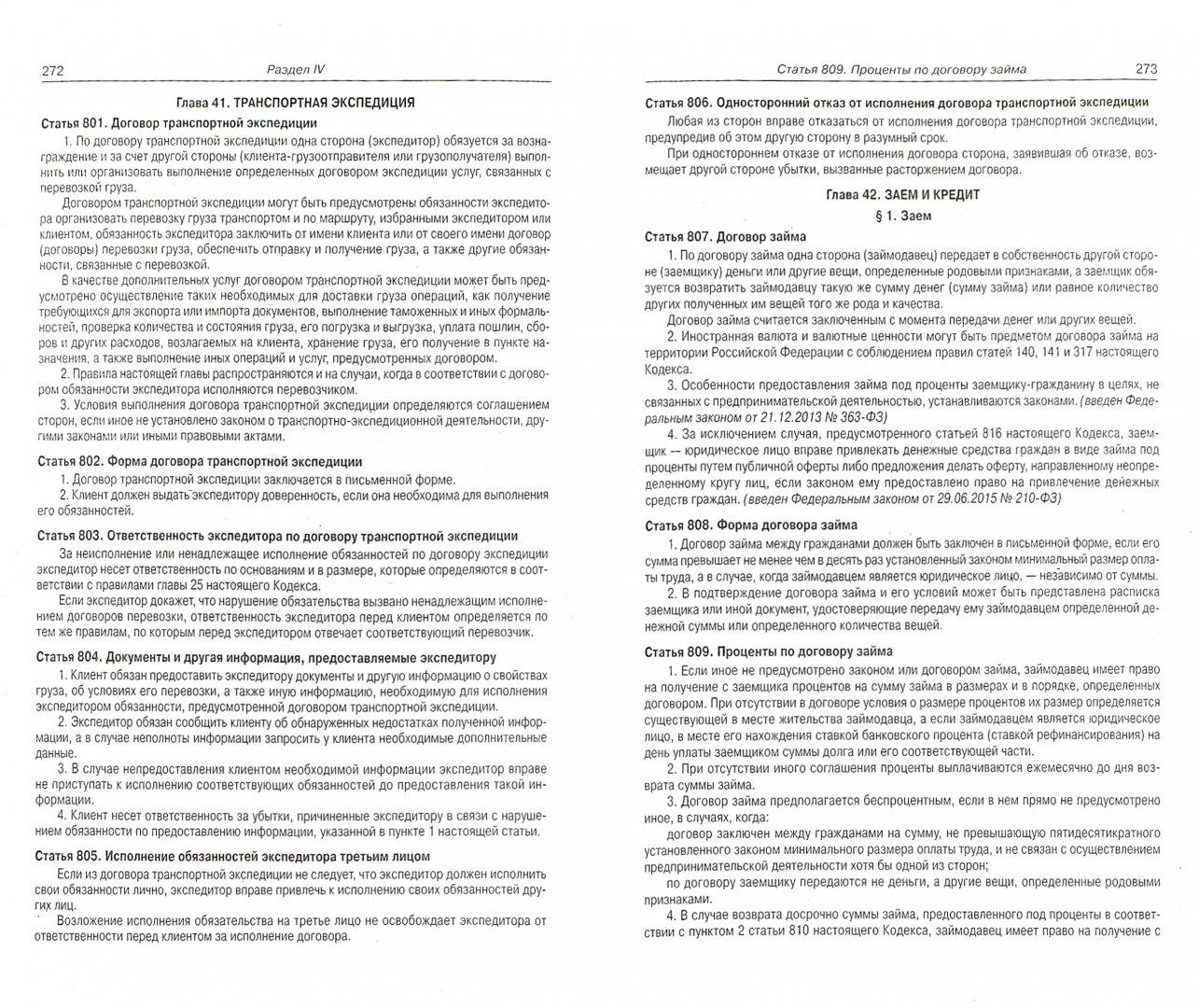 разумный срок гражданский кодекс