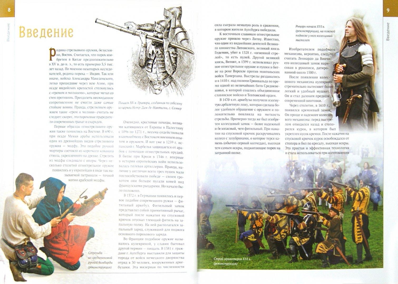 Иллюстрация 1 из 7 для Современное огнестрельное оружие мира - Вячеслав Волков   Лабиринт - книги. Источник: Лабиринт