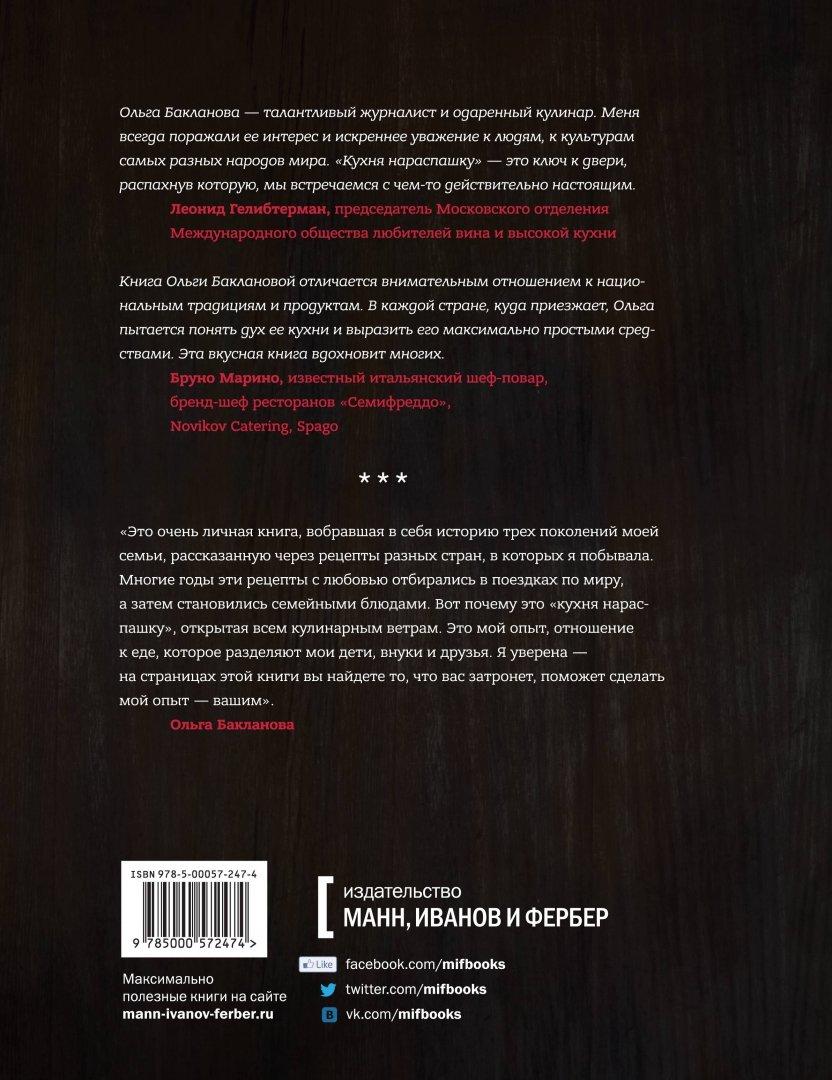 Иллюстрация 1 из 29 для Кухня нараспашку. Кулинарные идеи со всего света - Ольга Бакланова | Лабиринт - книги. Источник: Лабиринт